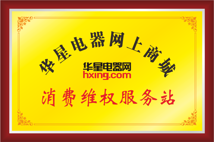 http://www.hxing.com/data/upload/shop/article/05592418903171528.png