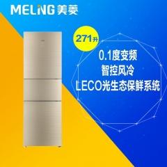 美菱(MELING)三门风冷冰箱BCD-271WP3B 风冷变频 玻璃面板 中门宽幅变温三门冰箱