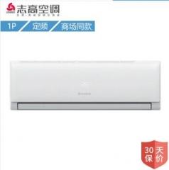志高1.25匹冷暖变频空调KFR-25GW/J169+N3(挂机)