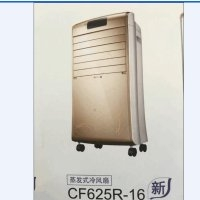 艾美特蒸发式冷风扇CF625R-16