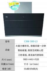 万家乐-欧式烟机-CXW-300-L3