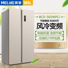 美菱(MeiLing) BCD-565WPCJ 565升风冷对开门冰箱 变频节能 电脑控温 玫瑰金