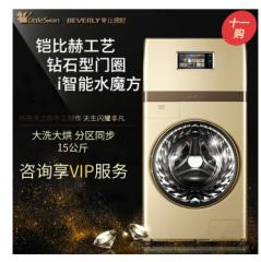 小天鹅洗衣机BVL1F150G6 比佛利15公斤滚筒洗衣机 大洗大烘