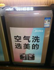 美的洗衣机 MB90P82DQCJ   9公斤洗衣机