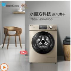 小天鹅洗衣机TD80-1416WMIDG 8公斤全自动滚筒洗干一体洗衣机精准投放水魔方变频科技金色