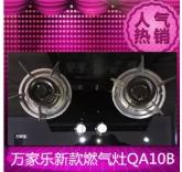 万家乐-双灶-JZT-QA10B(W)(天然气)