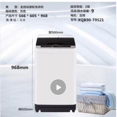 松下洗衣机XQB90- T9521节能静音大容量家用洗衣 9kg【半玻璃机盖】人工智能