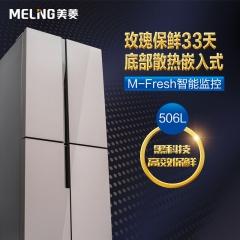美菱(MELING) BCD- 506WQ3S精确变频 风冷无霜 底部散热 钢化玻璃面板 时光粉