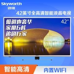 创维(Skyworth) 42X5 42英寸 全高清智能网络LED液晶平板电视