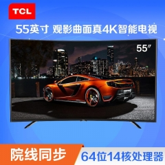 TCL L55A980CUD 55英寸 观影曲面真4K 同步看院线大片 96%高色域 安卓智能LED