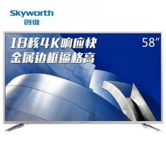 创维(Skyworth)58V6 58英寸 4K超高清 18核 智能网络液晶电视